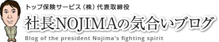 社長NOJIMAの気合いブログ - トップ保険サービス株式会社